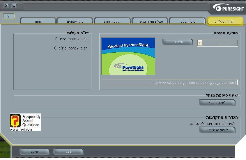 הגדרות כלליות,תוכנת PureSight