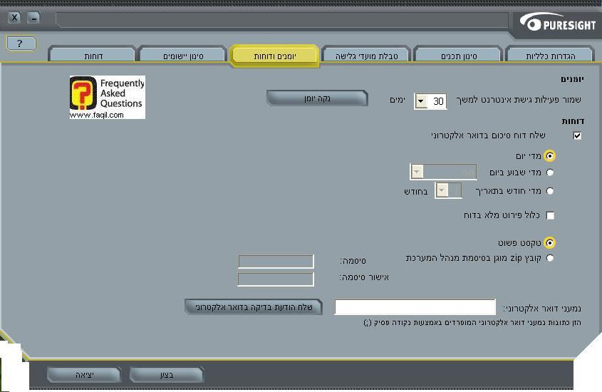 יומנים ודוחות,תוכנת PureSight
