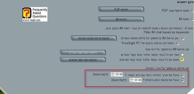 הגבלת משך זמן שיחה ספציפית ,תוכנת PureSight