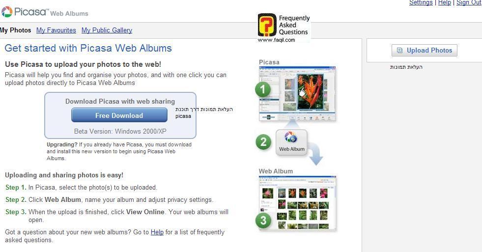 אפשרויות העלאת תמונות, שירות אלבום תמונות  של גוגל