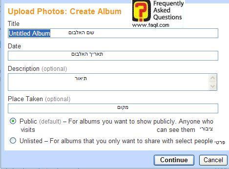 בחרו ב-Upload Photos, שירות אלבום תמונות  של גוגל
