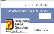 הסרת עדכונים מחבר בפייסבוק