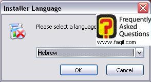 בחירת שפת התקנה,תוכנת Revo Uninstaller