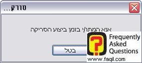 סורק,תוכנת Revo Uninstaller