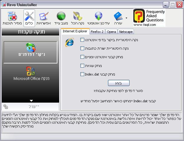 נקה הכל-ניקוי דפדפנים,תוכנת Revo Uninstaller
