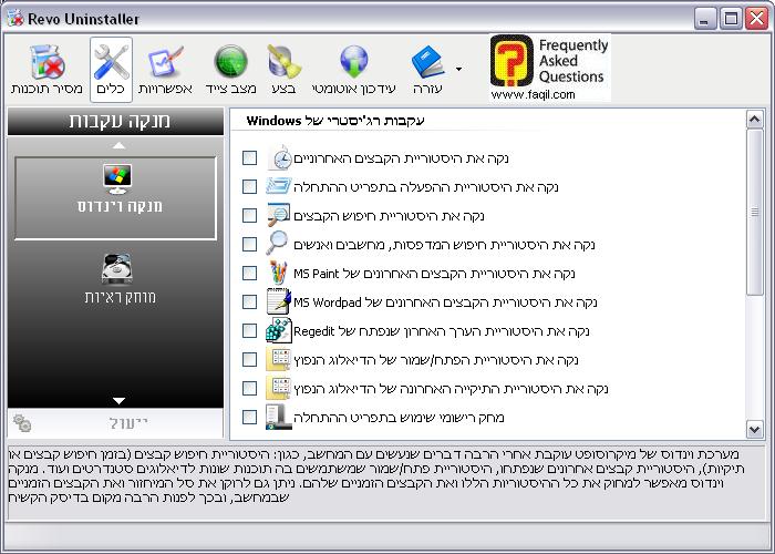 מנקה וינדוס ,תוכנת Revo Uninstaller