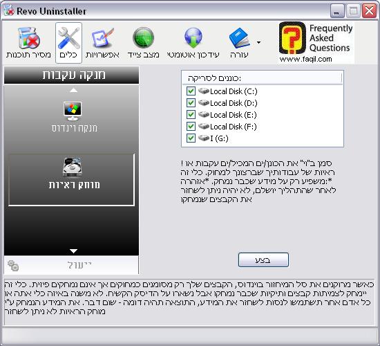 מוחק ראיות ,תוכנת Revo Uninstaller
