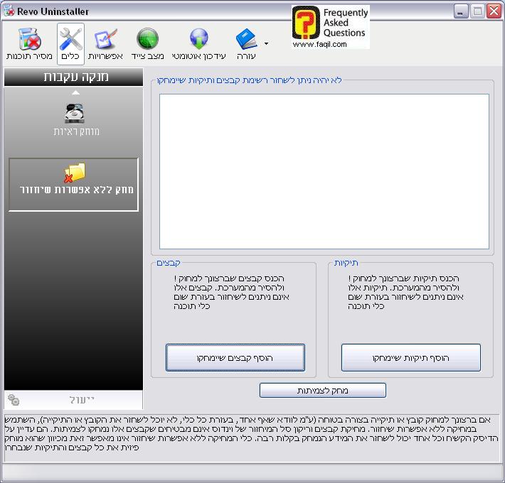 מחק ללא אפשרות שחזור,תוכנת Revo Uninstaller