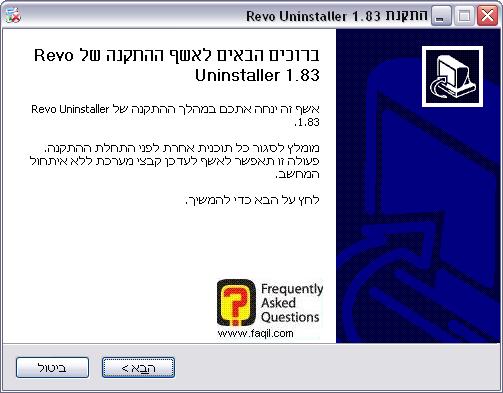 מסך ברוכים הבאים להתקנה,תוכנת Revo Uninstaller