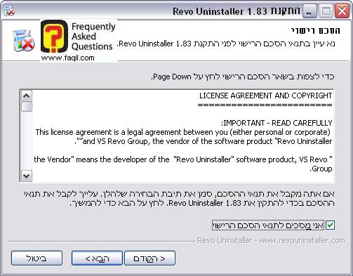 מסך הסכם הרישיון  להתקנה,תוכנת Revo Uninstaller