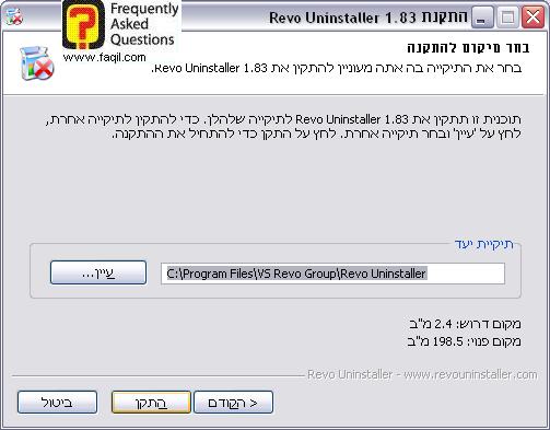 מסך מיקום היעד  להתקנה,תוכנת Revo Uninstaller