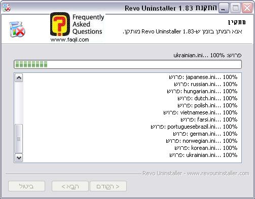 ההתקנה החלה,תוכנת Revo Uninstaller
