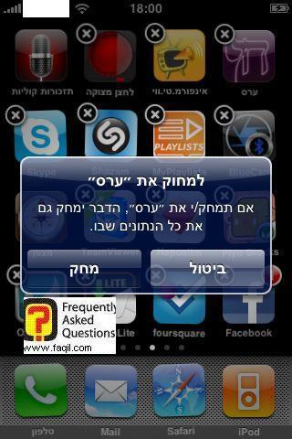 בחירה באיקס באחת האפליקציות באייפון תציג הודעה