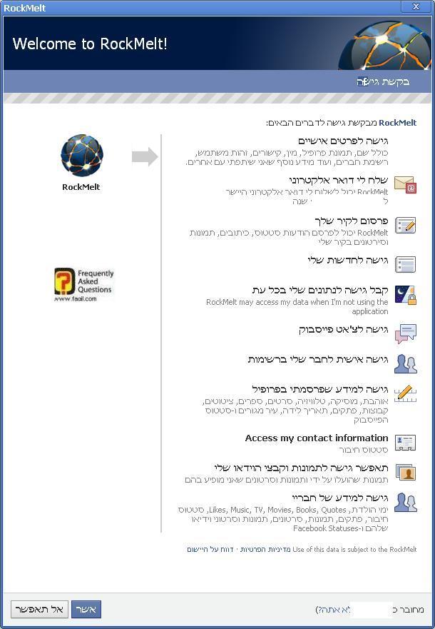 אפשרות גישה לדפדפן בפייסבוק , הדפדפן החברתי