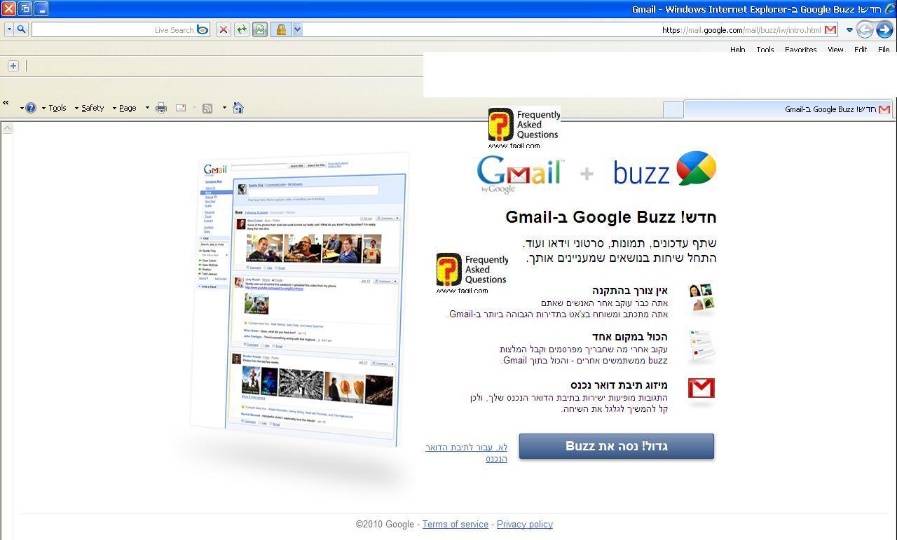 שירות גוגל באזז