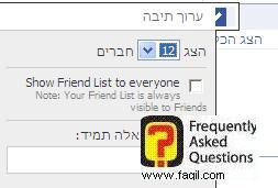 אי ראיית החברים שלכם, בפייסבוק