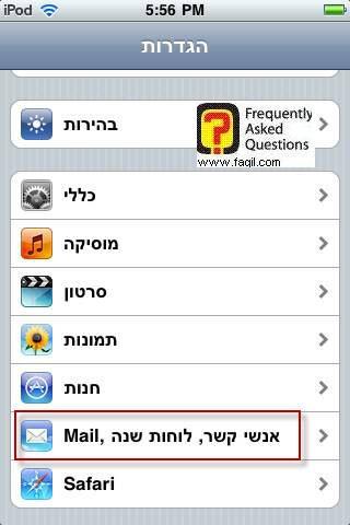 הגדרות מכשיר אייפון, בחירה ב-אנשי קשר, לוחות שנה, mail