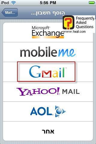 הגדרות מכשיר אייפון,בחירה ב-Gmail
