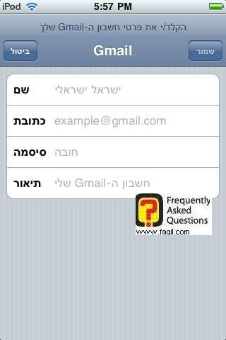 הגדרות מכשיר אייפון,הכנסת שם חשבון ואימייל