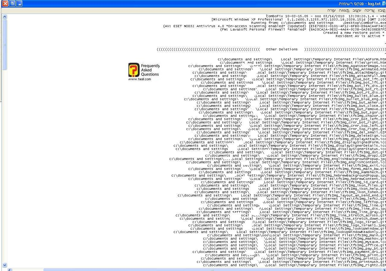 סיום הבדיקה,תוכנת  Combofix