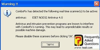 סכנה שהאנטיוירוס פועל ברקע,תוכנת  Combofix