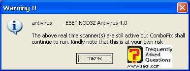 הודעת סכנה נוספת,תוכנת  Combofix