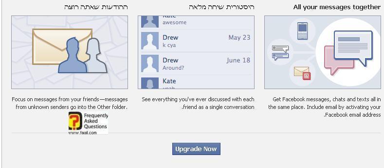 שדרג עתה את חשבון פייסבוק