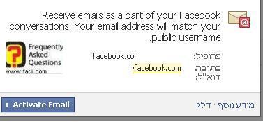 אשר אימייל פייסבוק