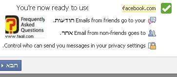 אושר אימייל פייסבוק