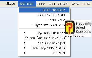 אנשי קשר, תוכנת סקייפ  (skype)