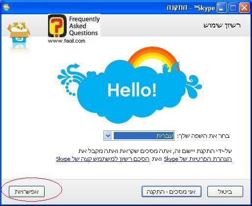 מסך רישיון שימוש, תוכנת סקייפ  (skype)