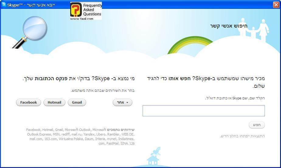 יבוא מנוים, תוכנת סקייפ  (skype)