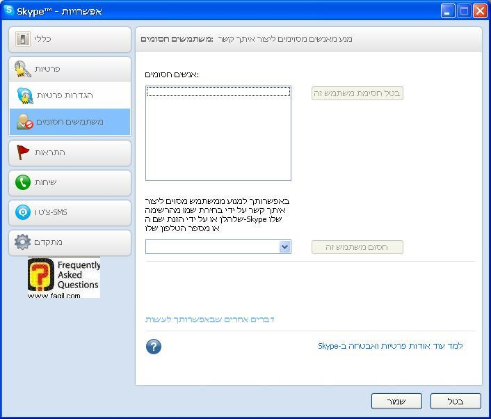 משתמשים חסומים, תוכנת סקייפ  (skype)