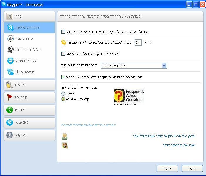אפשרויות כללי, תוכנת סקייפ  (skype)