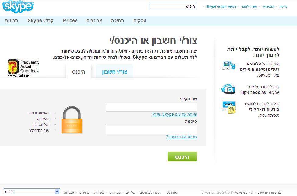 כניסה לדף  החשבון, תוכנת סקייפ  (skype)