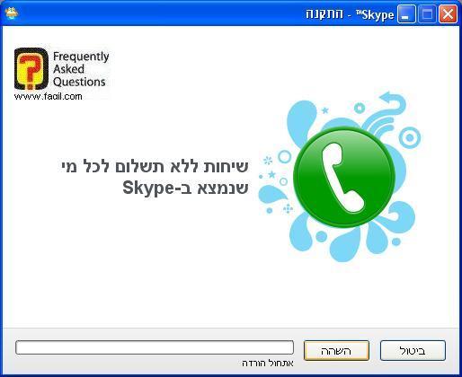 ההתקנה החלה, תוכנת סקייפ  (skype)