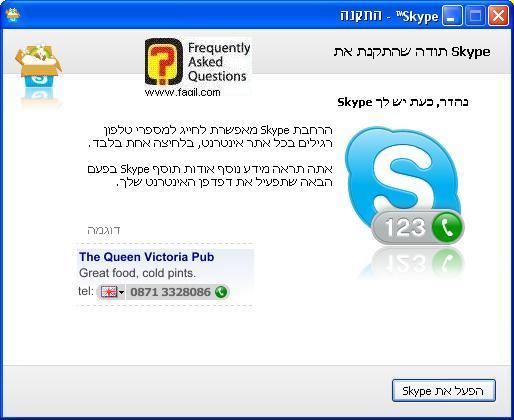 ההתקנה הסתיימה, תוכנת סקייפ  (skype)