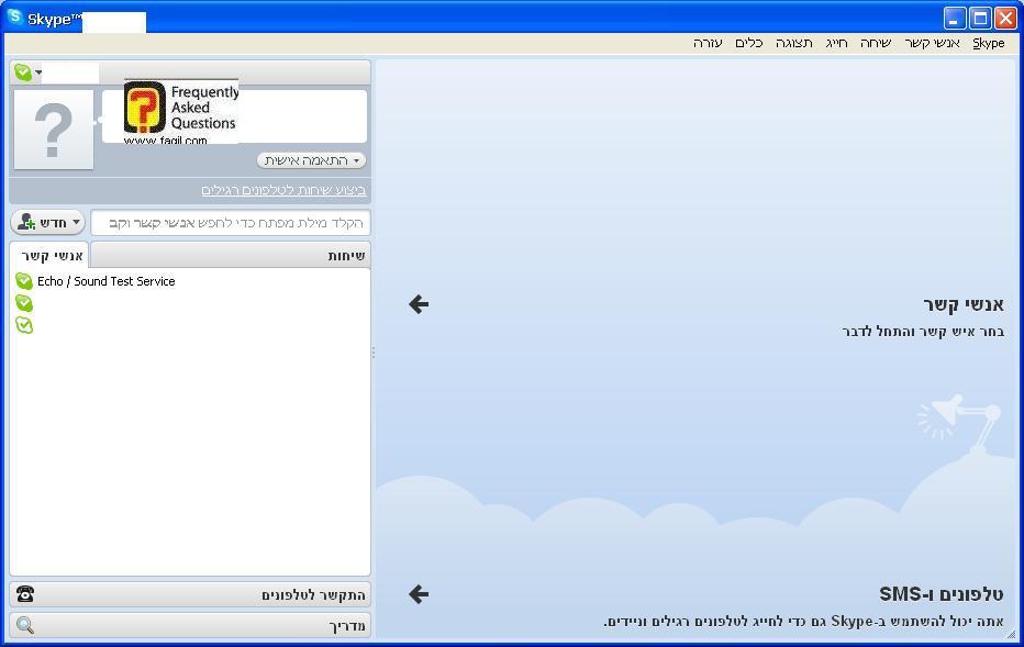 מסך ראשי, תוכנת סקייפ  (skype)