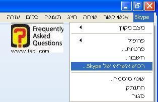 רכוש אשראי של skype