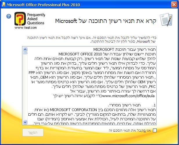 תנאי הרישיון לתוכנה אופיס 2010