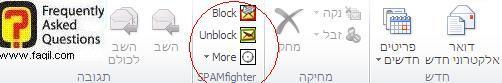 כך זה נראה, תוכנת SPAMfighter
