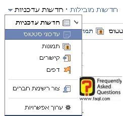 עדכוני סטטוס בפייסבוק