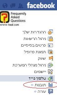 תובנות בעמוד  פייסבוק