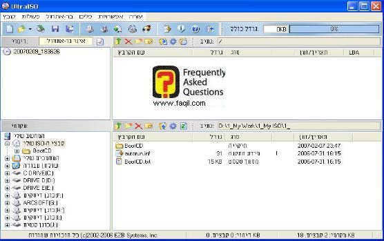 קובץ ISO חדש, דרך תוכנת UltraISO