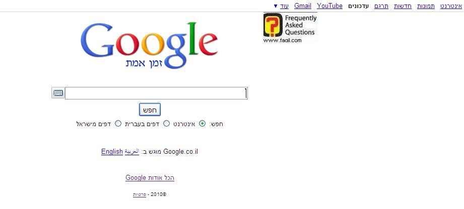 גוגל עדכונים בזמן אמת