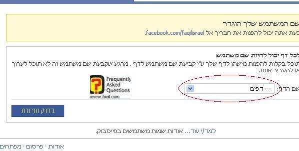 רשימת החברים החסומים בפייסבוק