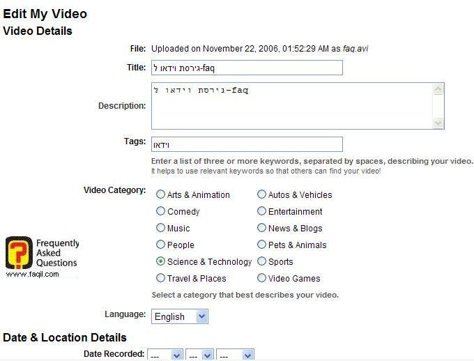 עריכת מידע  קובץ הוידאו,אתר יוטיוב (YouTube)