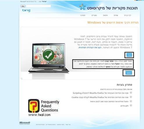 בחירה בבדיקת אימות, באתר מיקרוסופט ישראל