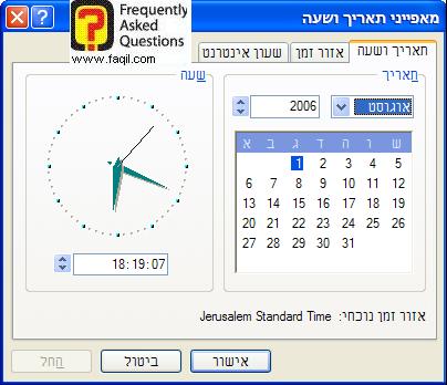 שעון מערכת ההפעלה אקספי