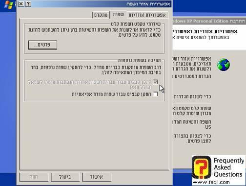 יש לבחור התקן קבצים עבור עברית ושפות אחרות, בהתקנת אקספי